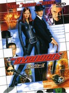 The Avengers - Japanese DVD cover (xs thumbnail)