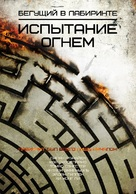 Maze Runner: The Scorch Trials - Russian Movie Cover (xs thumbnail)