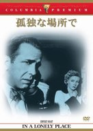 In a Lonely Place - Japanese DVD movie cover (xs thumbnail)