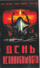 Independence Day - Russian Movie Cover (xs thumbnail)