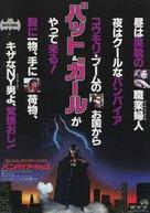 Vampire's Kiss - Japanese Movie Poster (xs thumbnail)