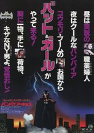 Vampire's Kiss - Japanese Movie Poster (xs thumbnail)