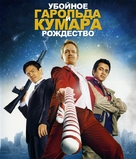 A Very Harold & Kumar Christmas - Russian Blu-Ray cover (xs thumbnail)
