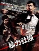 Gangster High - Taiwanese poster (xs thumbnail)