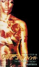 Goldfinger - Japanese VHS cover (xs thumbnail)