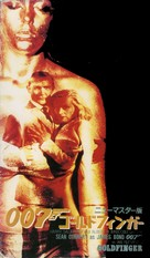 Goldfinger - Japanese VHS movie cover (xs thumbnail)