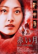 Akai tsuki - Japanese poster (xs thumbnail)