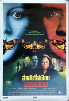 The Silence Of The Lambs - Thai Movie Poster (xs thumbnail)