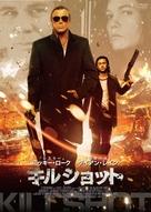 Killshot - Japanese Movie Cover (xs thumbnail)