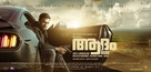 Adam Joan - Indian Movie Poster (xs thumbnail)