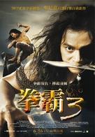 Ong bak 2 - Taiwanese Movie Poster (xs thumbnail)