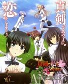 """""""Maji de Watashi ni Koi Shinasai!"""" - Japanese Movie Poster (xs thumbnail)"""