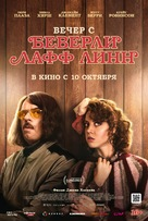 An Evening with Beverly Luff Linn - Russian Movie Poster (xs thumbnail)