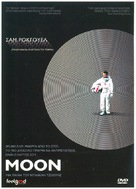 Moon - Greek DVD movie cover (xs thumbnail)