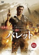 Bullet to the Head - Japanese DVD cover (xs thumbnail)
