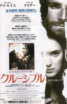 The Crucible - Japanese Movie Poster (xs thumbnail)