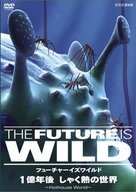 """The Future Is Wild"" - Japanese Movie Cover (xs thumbnail)"
