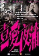 Lan Kwai Fong - Hong Kong Movie Poster (xs thumbnail)