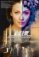 Twin Daggers - Chinese Movie Poster (xs thumbnail)