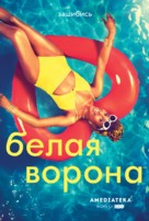 """""""Insecure"""" - Russian Movie Poster (xs thumbnail)"""