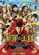 Shazai no ohsama - Japanese Movie Poster (xs thumbnail)