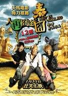 Ren zai jiong tu: Tai jiong - Hong Kong Movie Poster (xs thumbnail)