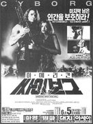 American Cyborg: Steel Warrior - South Korean poster (xs thumbnail)