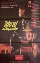 Unforgiven - Thai Movie Poster (xs thumbnail)