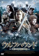 Volkodav iz roda Serykh Psov - Japanese DVD movie cover (xs thumbnail)