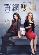 """Rizzoli & Isles"" - Taiwanese DVD cover (xs thumbnail)"