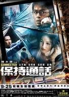 Bo chi tung wah - Hong Kong Movie Poster (xs thumbnail)