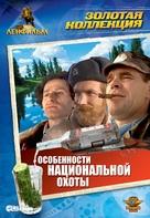 Osobennosti natsionalnoy okhoty - Russian DVD cover (xs thumbnail)