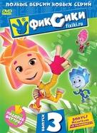 """Fiksiki"" - Russian Movie Cover (xs thumbnail)"