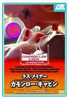 Common Law Cabin - DVD cover (xs thumbnail)