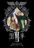 """""""Kuroshitsuji"""" - Movie Cover (xs thumbnail)"""