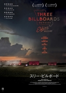 Three Billboards Outside Ebbing, Missouri - Japanese Movie Poster (xs thumbnail)