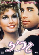 Grease - Israeli DVD movie cover (xs thumbnail)