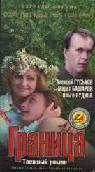 Granitsa. Tayozhnyy roman - Russian Movie Cover (xs thumbnail)