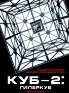 Cube 2: Hypercube - Russian DVD cover (xs thumbnail)