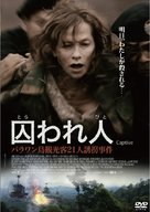 Captive - Japanese DVD cover (xs thumbnail)