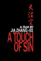 Tian zhu ding - Logo (xs thumbnail)