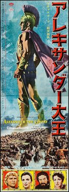 Alexander the Great - Japanese Movie Poster (xs thumbnail)