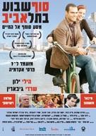 Sof Shavua B'Tel Aviv - Israeli Movie Poster (xs thumbnail)