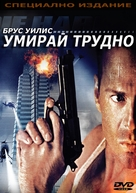 Die Hard - Bulgarian DVD movie cover (xs thumbnail)