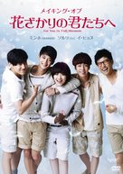 """To the Beautiful You"" - Japanese DVD movie cover (xs thumbnail)"