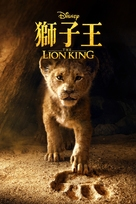 The Lion King - Taiwanese Movie Cover (xs thumbnail)