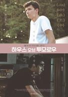 The House of Tomorrow - South Korean Movie Poster (xs thumbnail)