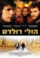 Holy Rollers - Israeli Movie Poster (xs thumbnail)