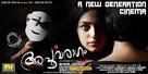 Apoorvaragam - Indian Movie Poster (xs thumbnail)