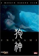 Inugami - Movie Cover (xs thumbnail)